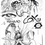 comic-2011-11-03-ch1-cover.png